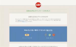 adblockplus_fig002