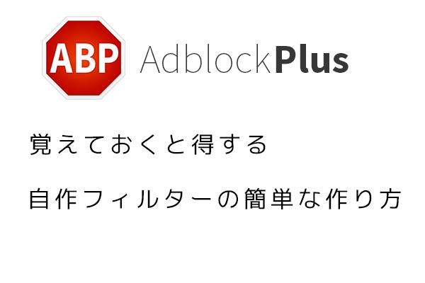 adblockplus_myfilter_fig000