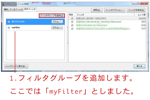adblockplus_myfilter_fig005