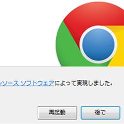 Chrome 22 アップデート