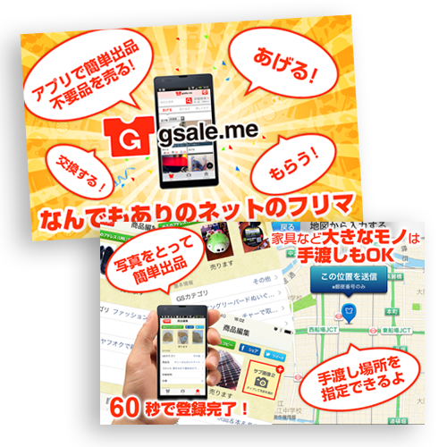 gsale_app