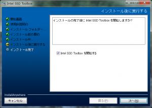 SSD ファームウェアアップデートツールインストール