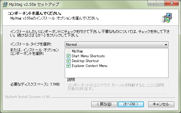 mp3tag_setup003