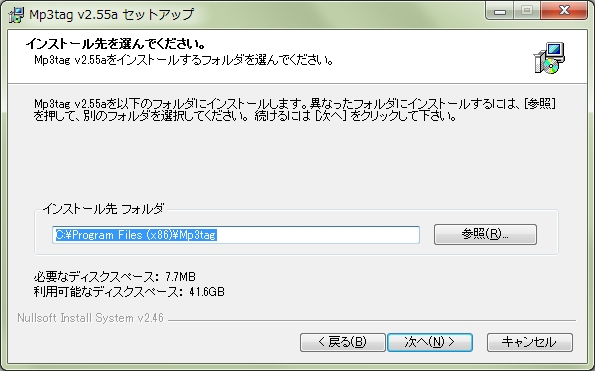 mp3tag_setup004
