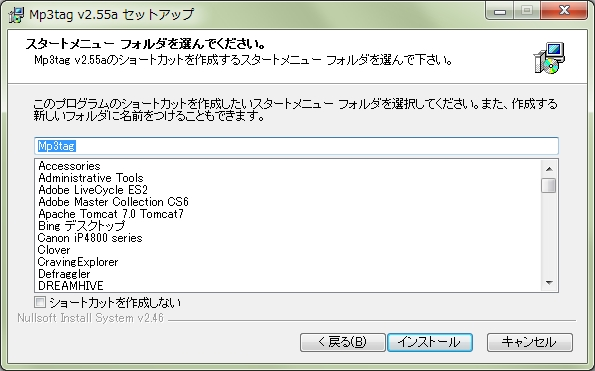 mp3tag_setup005