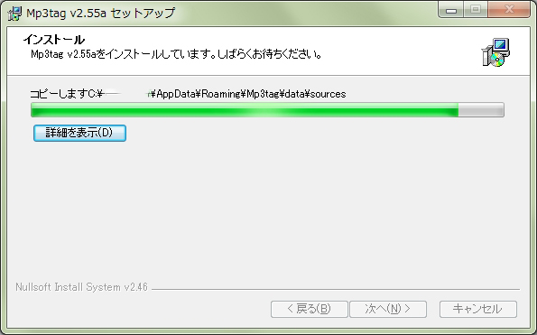 mp3tag_setup006