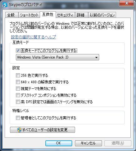 skype_propaty