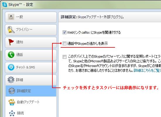 skype_tray_001