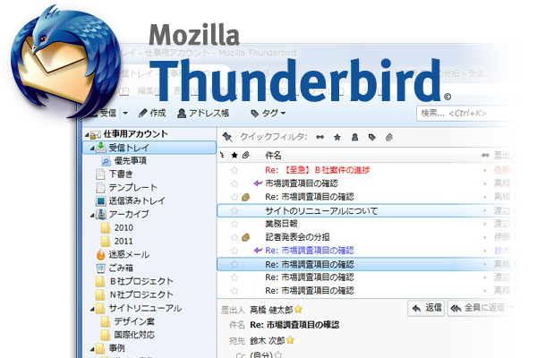 thunderbird_fig000