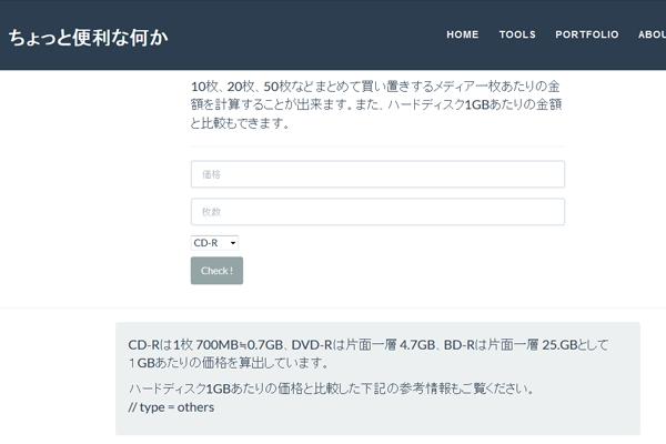 tool_unitprice