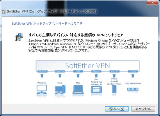 vpnclient_install_002
