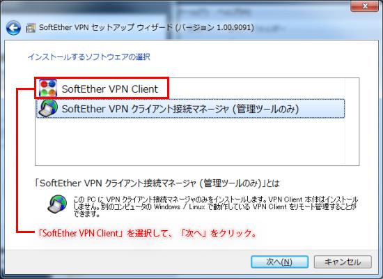 vpnclient_install_003