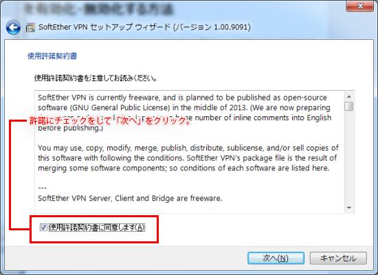 vpnclient_install_005