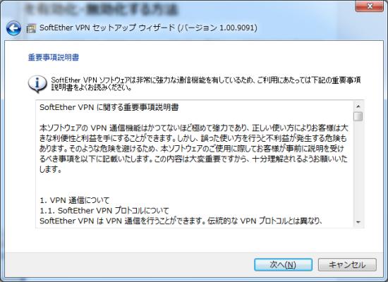 vpnclient_install_006