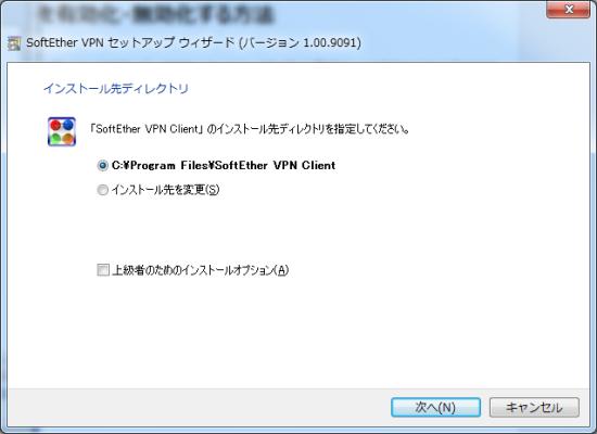 vpnclient_install_007