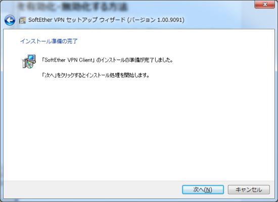 vpnclient_install_008
