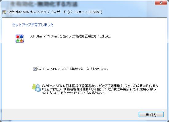 vpnclient_install_010