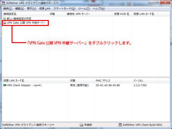vpnclient_install_011