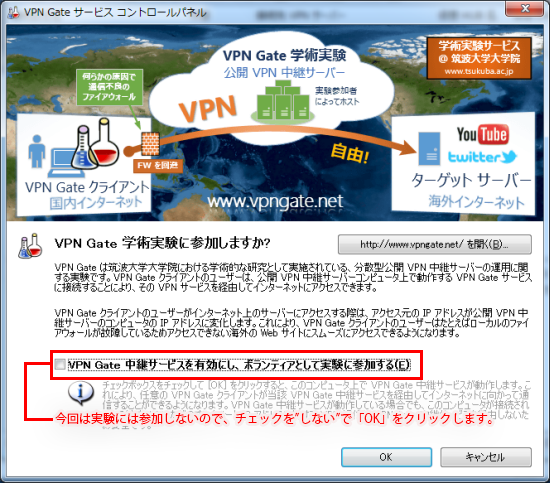 vpnclient_install_012