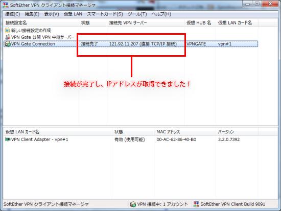 vpnclient_install_017