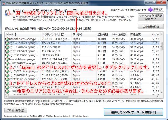 vpnclient_install_018
