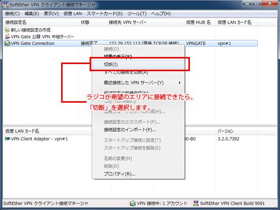 vpnclient_install_020
