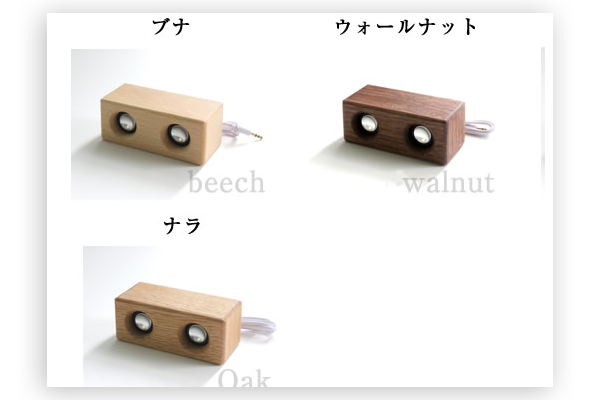 wood_speaker_fig001